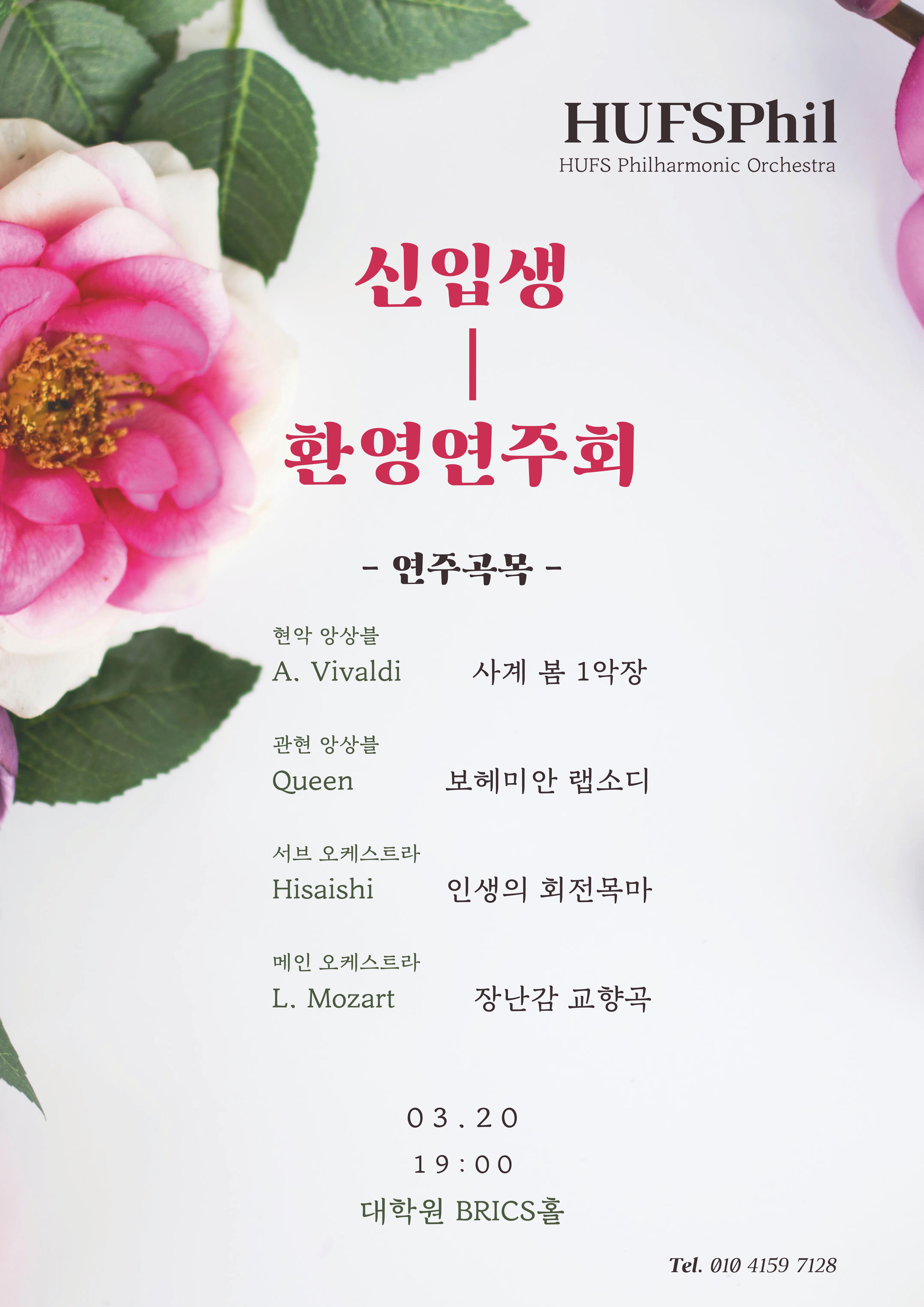 181230 flower_poster_9_3.jpg