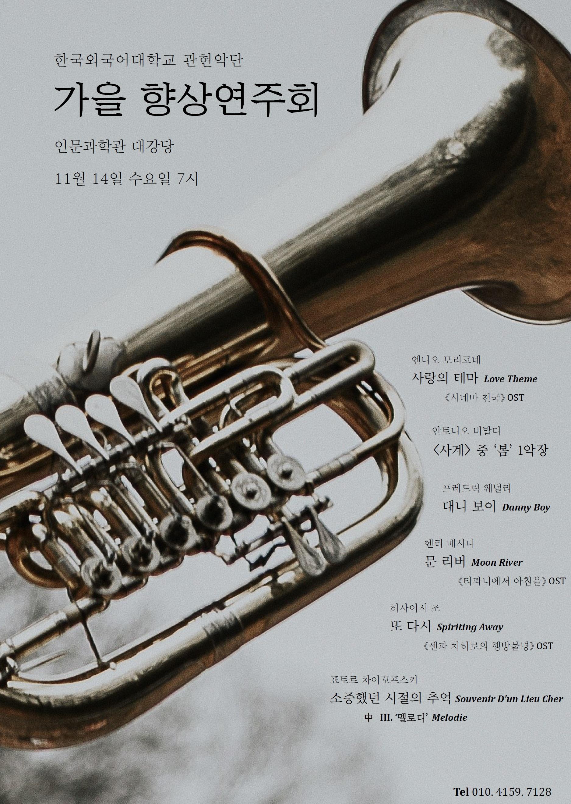 향상연주회 포스터.jpg