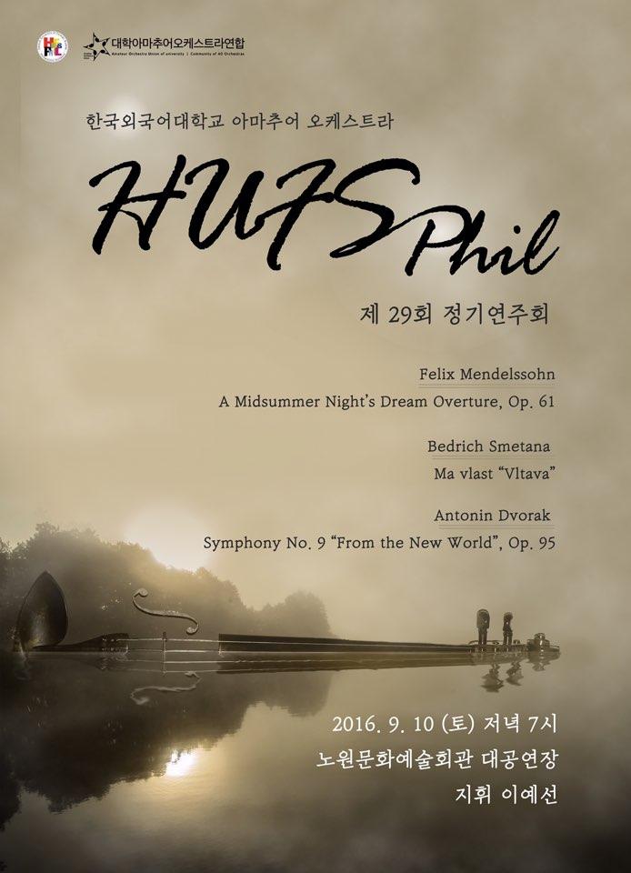 2016 정기연주회 포스터.jpg